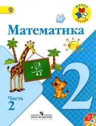 Решебник по математике 2 класс моро 2 часть видео