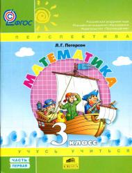 Математика 3 класс 2 часть учебник ответы петерсон