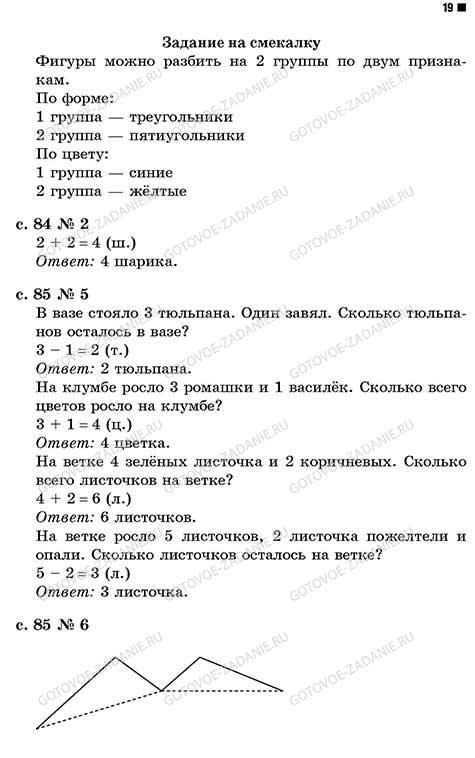 Математика 1 класс учебник часть 1 моро м.и волкова