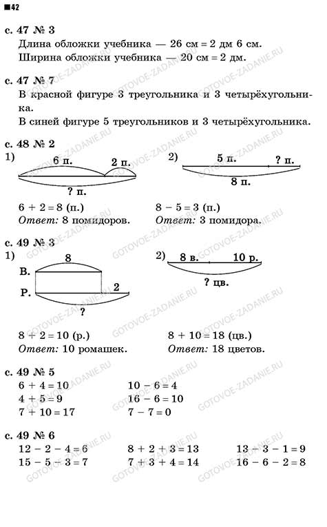 гдз по математике 4 класс волкова степанова учебник