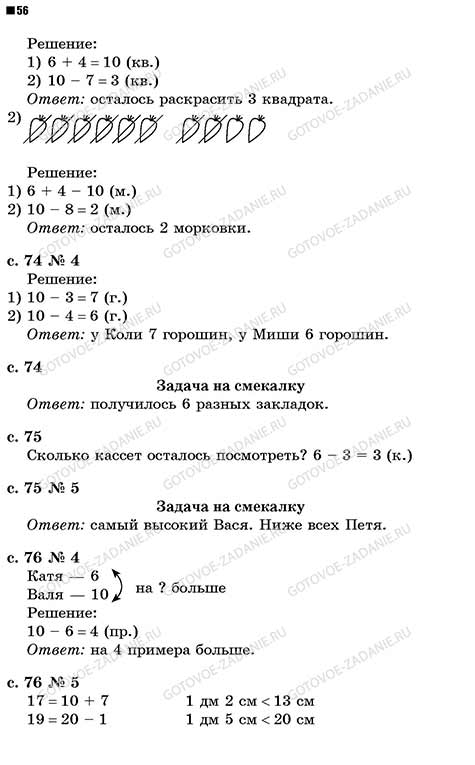 Моро м. И. , волкова с. И. Для тех, кто любит математику. 2 класс.