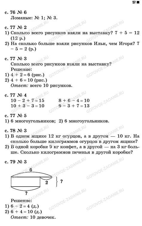 Математика 1 класс моро и волкова 1 часть ответы