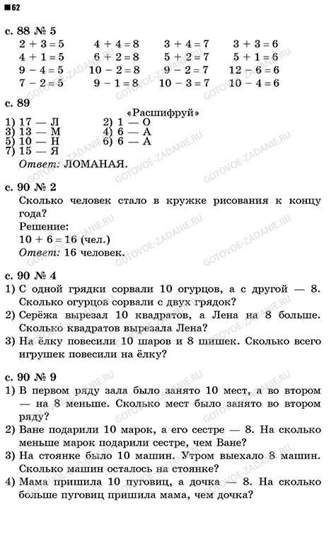 Страницы 83,84 решения и ответы к учебнику математика, 1 класс м. И.