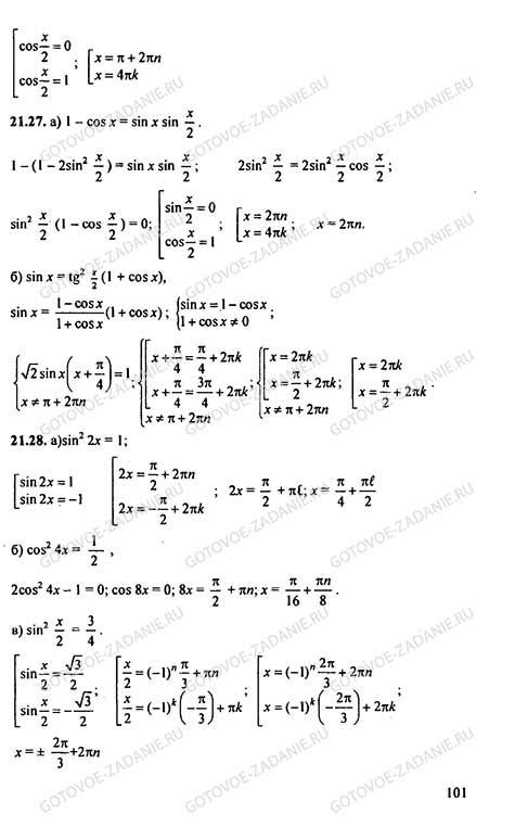 Учебник алгебре 10 класс мордкович гдз