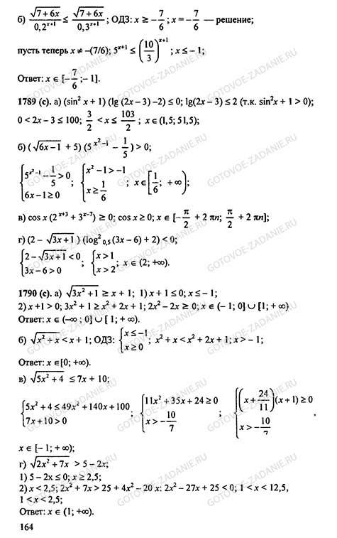 алгебра задачник 2007 ответы