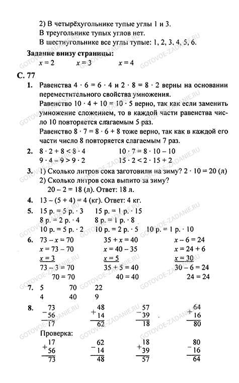 ГДЗ 3 класс по Математике М.И. Моро, М.А. Бантова часть 1, 2 ФГОС