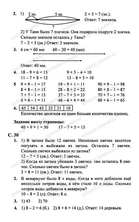 2 класс математика ответы тетрадь