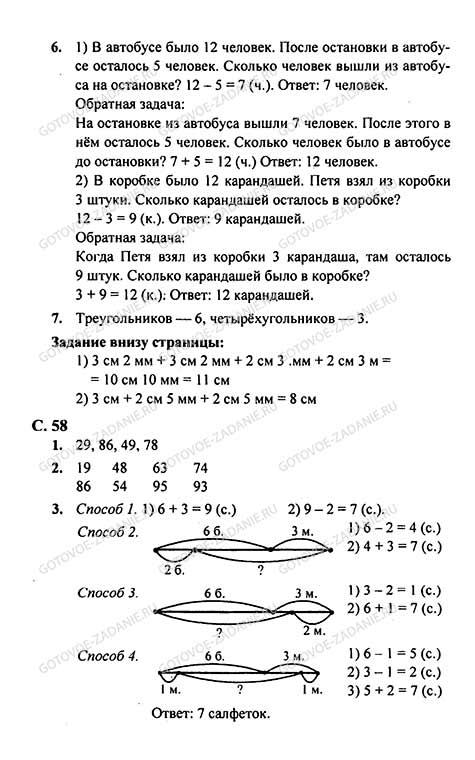 Готовые домашние задания - математика - 3 класс - 1 и 2 часть - Моро М.И.