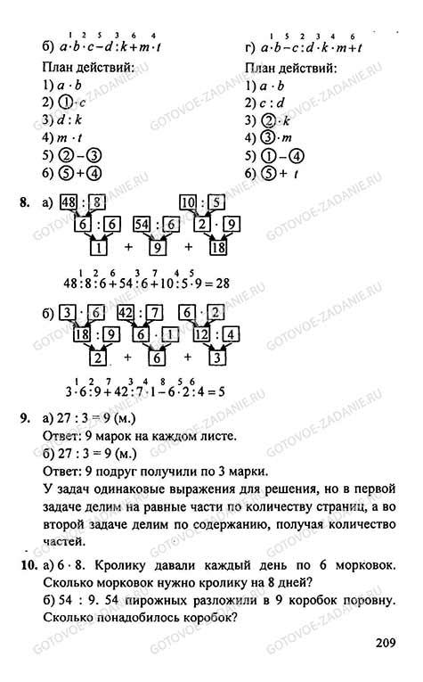 Решебник и гдз по математике 2 класс л г петерсон часть 1