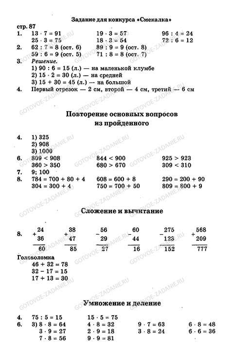 Ответы на задания 3 класс по математике м.и.моро м.а.бантова г.в.бельтюкова и др