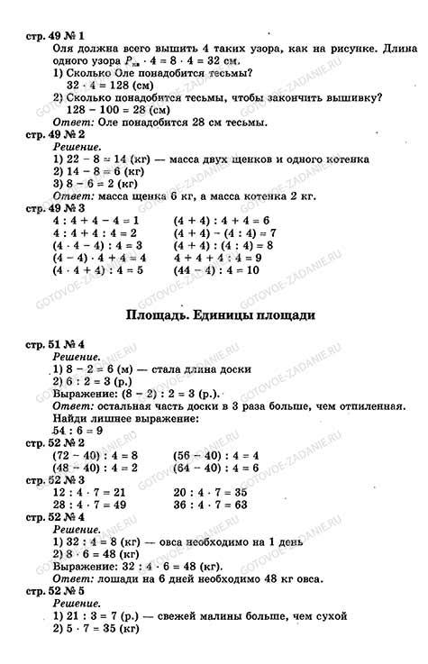 Гдз По Математике 2 Класс Авторы М.и.моро М.а Бантова 2 Часть