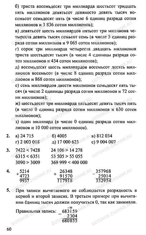Л г петерсон 3 класс ответы 2 xfcnm cnhfybwf
