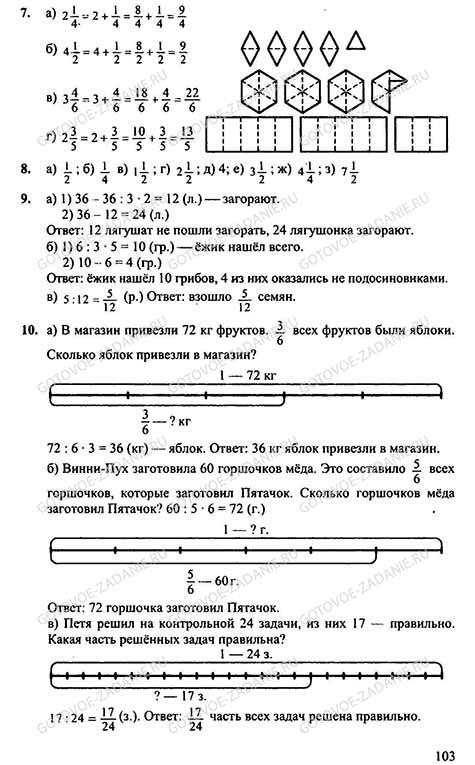 Гдз математика 4 класс л г петерсон 3 часть ответы