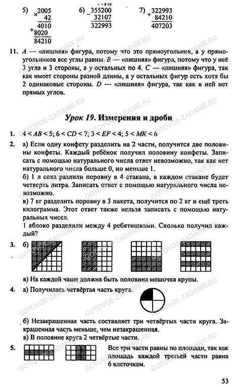 ГДЗ решебник по математике 4 класс Петерсон часть 1 2 3