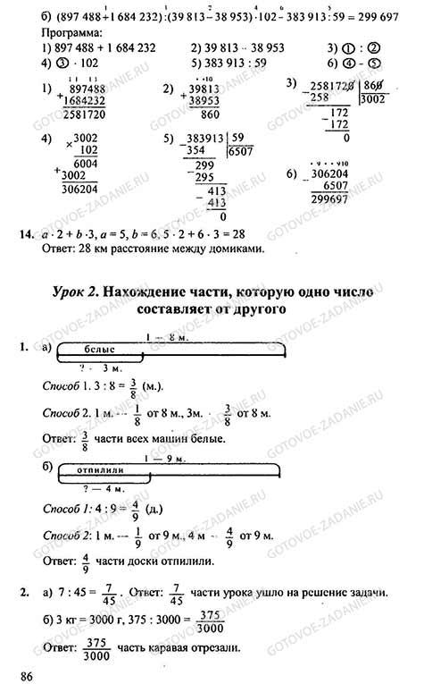 """Все домашние работы к умк л. Г. Петерсон """"математика 4 класс"""". К."""