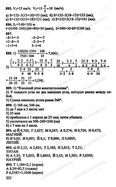 Диагностическая работа по химии 9 класс 10 октября ответы