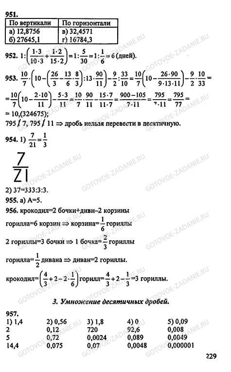Решебник По Математики 5 Класс Дорофеев Петерсон 1 Часть