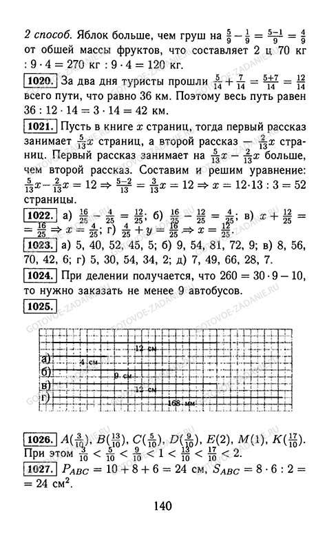 ГДЗ ответы по математике учебник 6 класс Виленкин