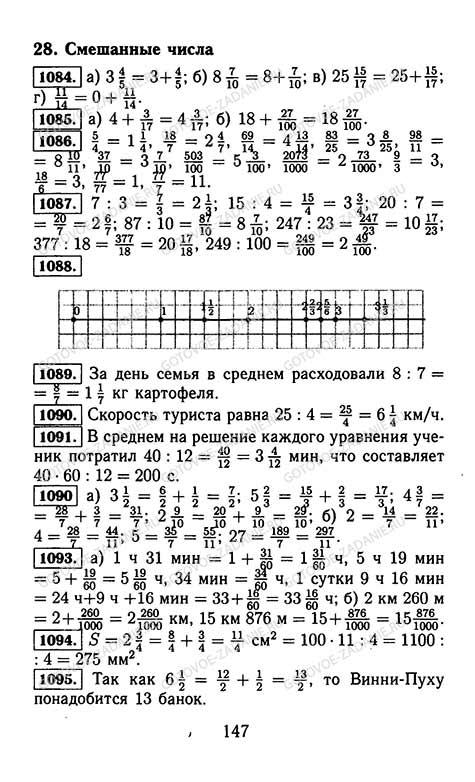 Учебник по математике 6 класс виленкин ответы гдз