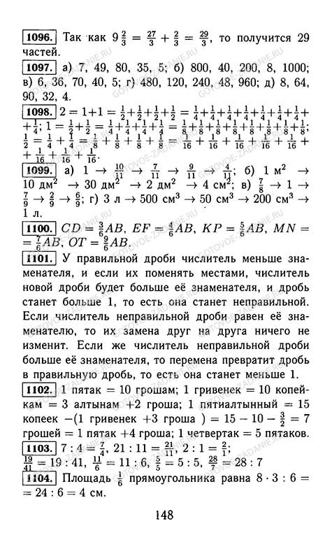 Гдз по сборнику математике 5 класс виленкин