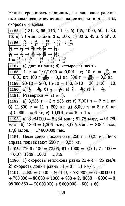 Решение по математике 7 класса виленкин