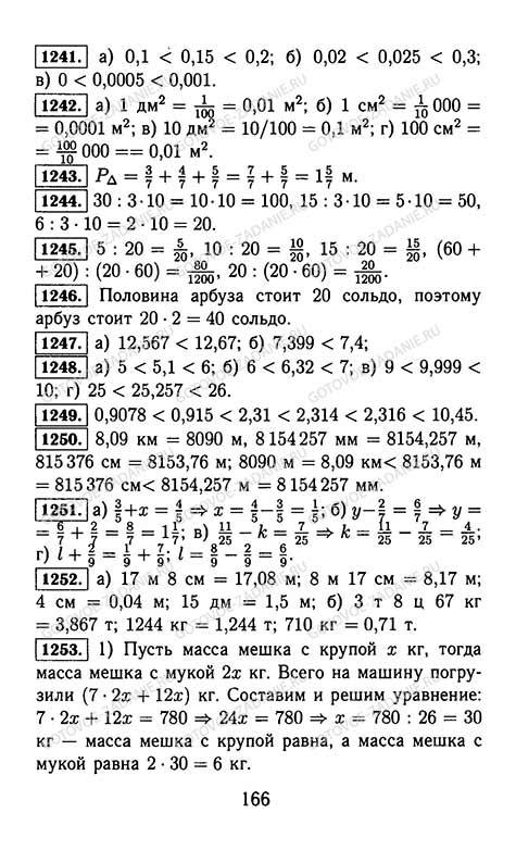 гдз по математике 5 класс виленкин все ответы и решения