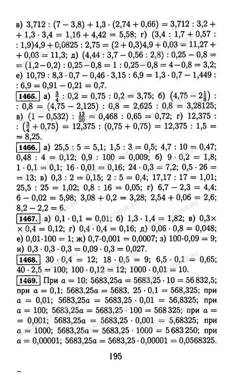 математика 5 жохов гдз ответы решебник класс