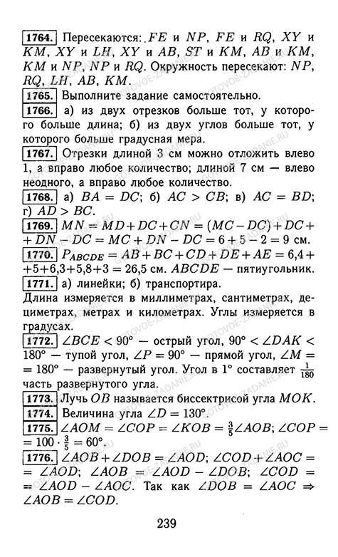 по 5 2019 ответы класс виленкина решебник математике год