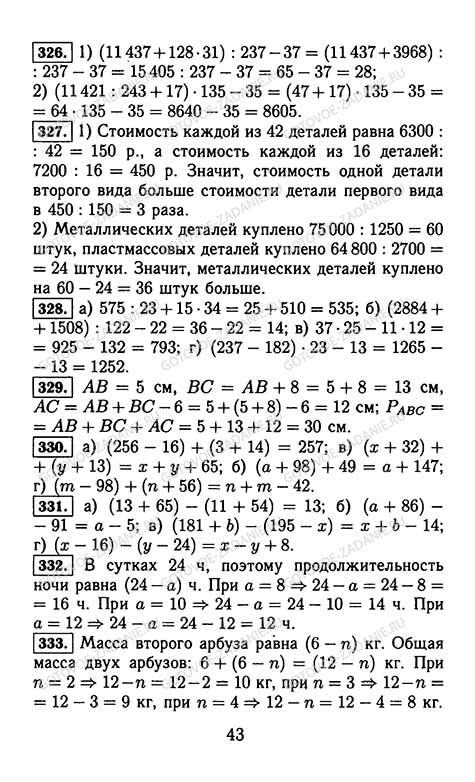 виленкин класс по часть 5 учебник математике гдз чесноков жохов шварцбурд