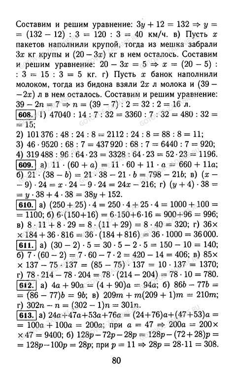 виленкина год ответы решебник математике класс 2019 по 5