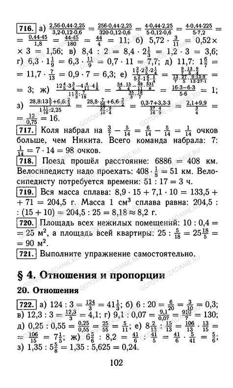 Математика 6 класс виленкин гдз ответ
