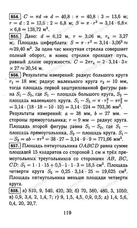 по чесноков виленкин математике и шварцбурд учебник жохов решебник