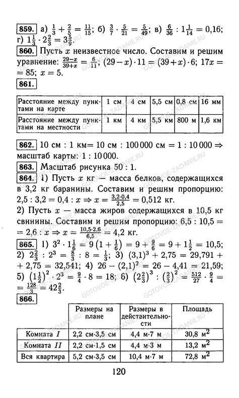 Математика 6 класс виленкин жохов чесноков шварцбурд ответы смотреть