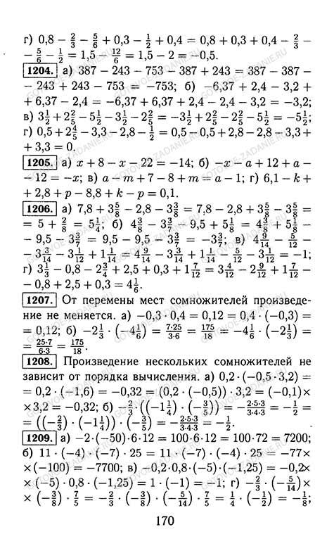 ГДЗ Русский язык 6 класс Часть 1, Часть 2 Баранов, Ладыженская Просвещение 2016-2017