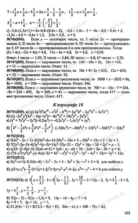 Гдз по математике 7 класса макарычев 2005