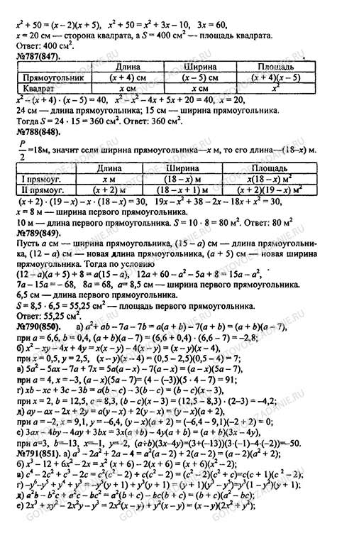 Гдз по учебнику алгебра класс ю.н.макарычев и др