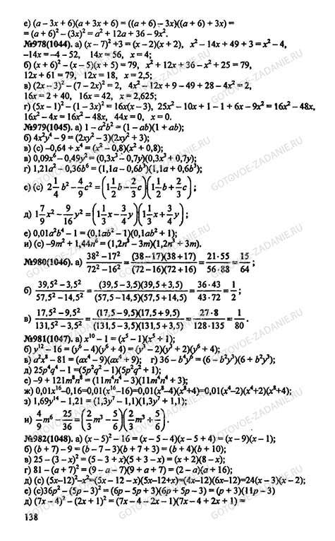7 класс математика 2015 ответы