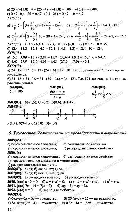 Миндюк алгебре гдз по 7кл