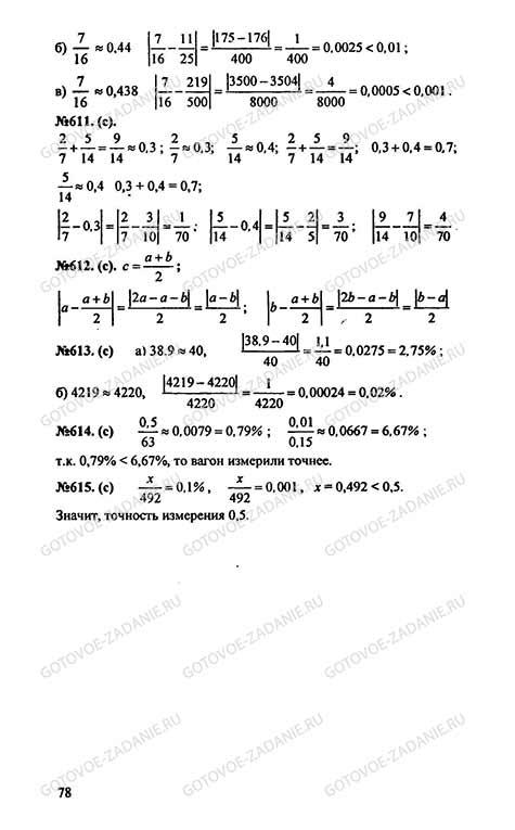 Алгебра 7 Класс Ю.н.макарычев Н.г.миндюк Решебник Скачать