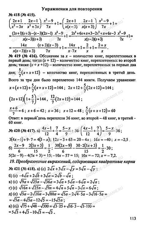 Решебник по алгебре 7класс.ю.н.макарычев,н.г.миндюк,к.и.нешков,с.в.суворова