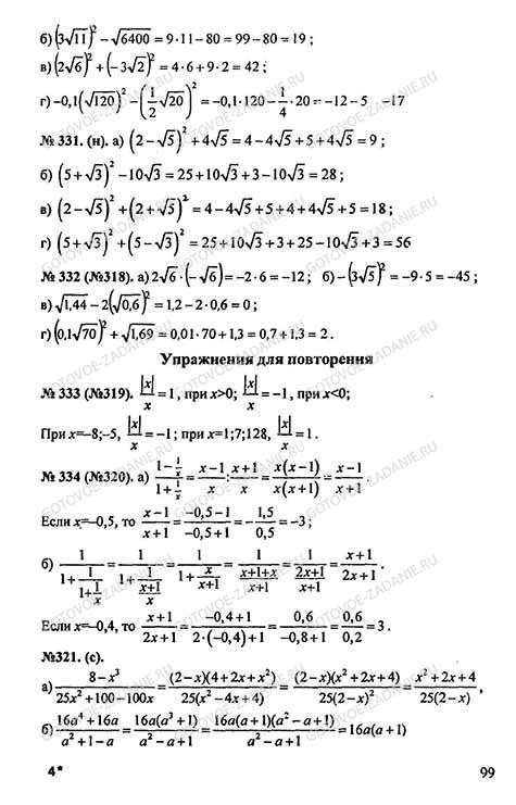 Алгебра 7 Класс Макарычев Миндюк Нешков Суворова Гдз 9 Класс