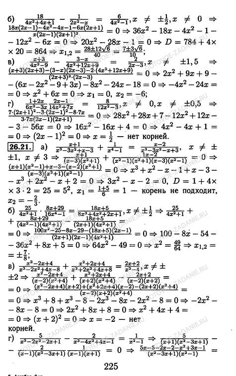 Гдз по математике 8 класс мордкович мишустина тульчинская 2006