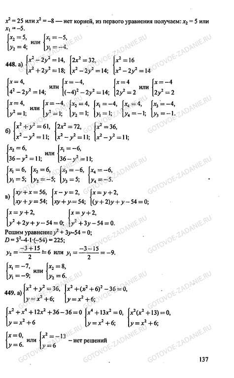 Решебник к учебнику алгебра 9 класс миндюк