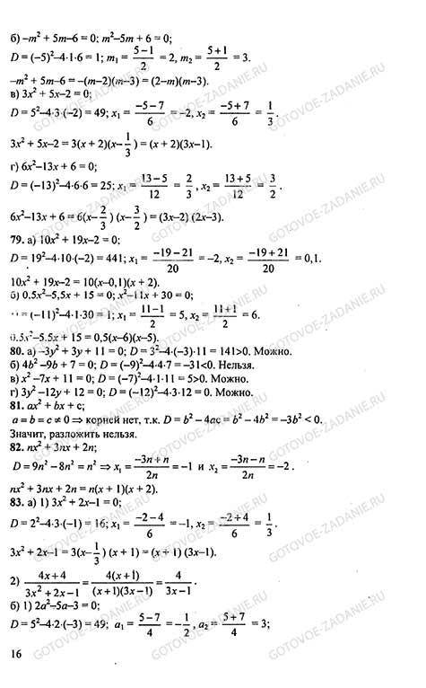 Алгебра 9 класс ю.н.макарычев н.г.миндюк к.и.нешков с.б.суворова гдз