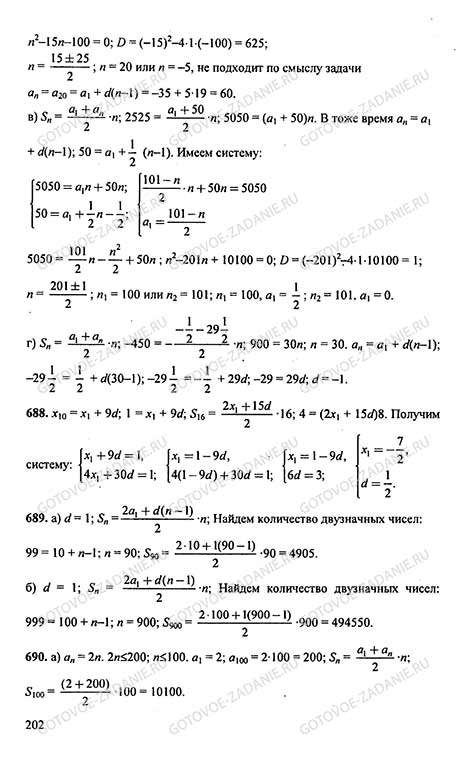 гдз по алгебре к учебнику ю н макарычева и др