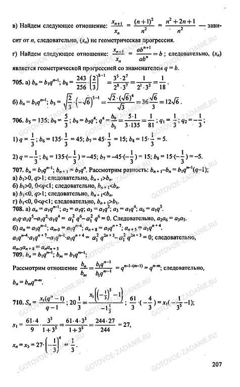 ГДЗ (решебник) по алгебре за 9 класс Макарычев, Миндюк, Нешков (учебник)