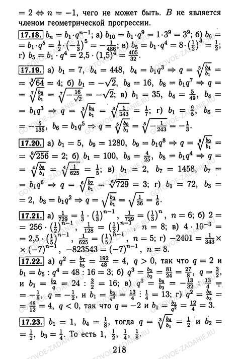 9 класс урок гдз мордкович