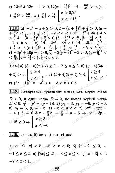алгебре 9 гдз по класс подробный